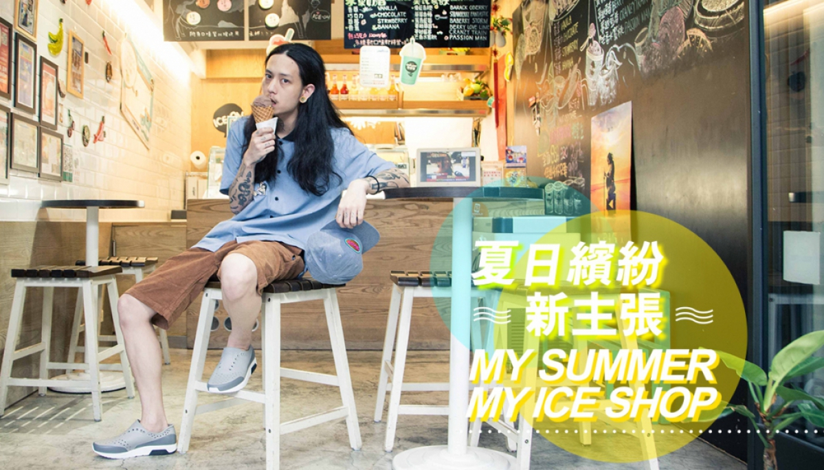 夏日繽紛新主張│MY SUMMER , MY ICE SHOP