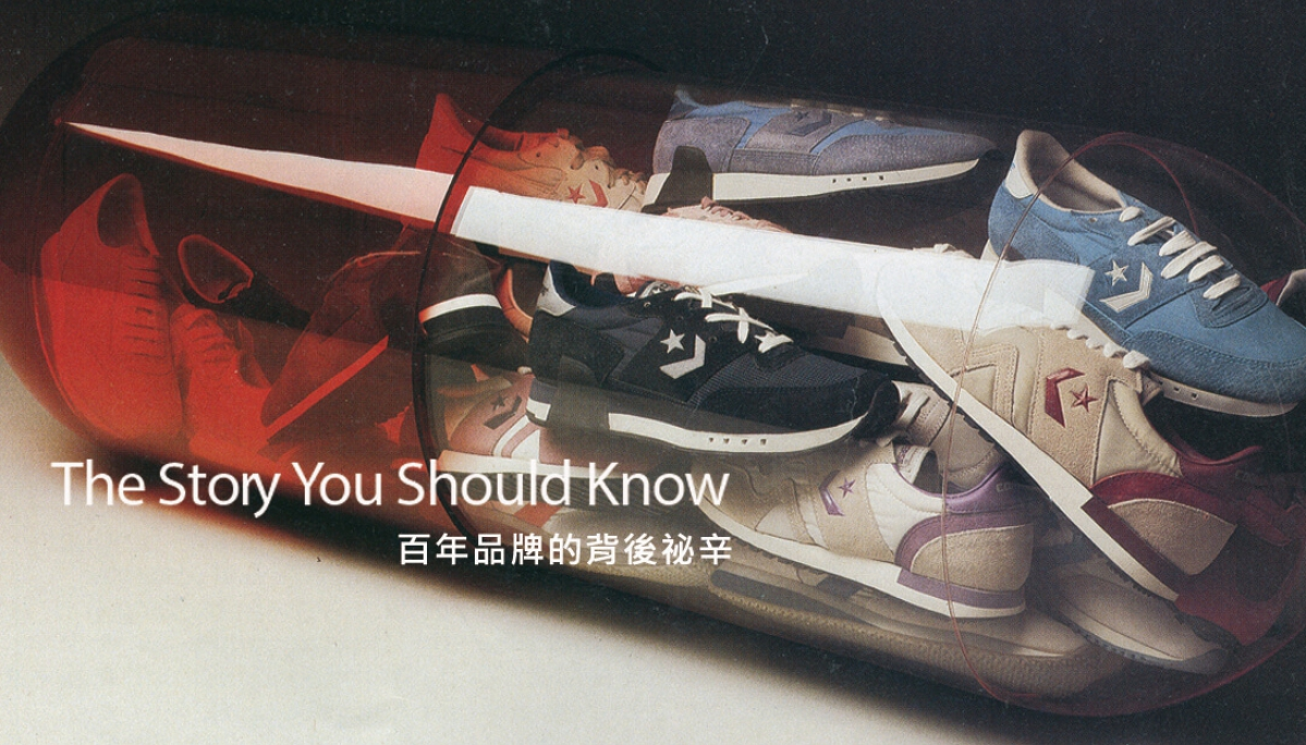 The Story You Should Know百年品牌的背後秘辛