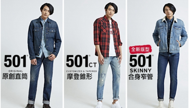 LEVI'S®經典501 SKINNY 全新版型